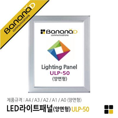 디자인 이움 - LED Light panel ULP-50(양면형)/디자인이움/LED라이트 ...